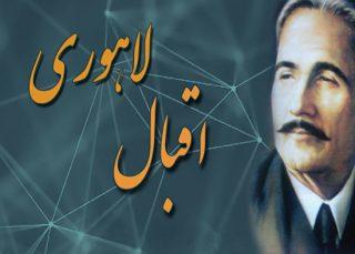 گذری بر زندگانی و اندیشههای علامه اقبال لاهوری