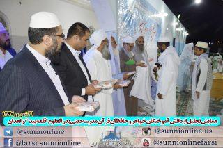 همایش تجلیل از دانشآموختگان و حافظان مدرسه دینی «قلعهبید» زاهدان برگزار شد