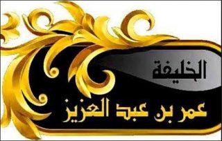 عمر بن عبدالعزیز؛ حاکمی خداترس و خلیفهای عادل