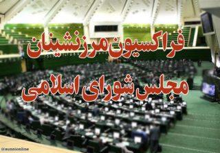 مجلس در مورد فروش سهمیه سوخت مرزنشینان تحقیق کند+تصویر