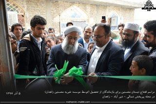 افتتاح «دبستان محسنین» برای کودکان بازماندگان از تحصیل در زاهدان