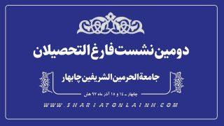 دومین نشست دانشآموختگان حوزه علمیه جامعةالحرمین چابهار برگزار شد+تصاویر