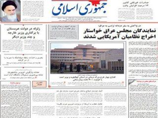 انتقاد «جمهوری اسلامی» از بودجه حوزههای علمیه
