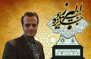 اهدای نوبل ایرانی به دانشجوی اهلسنّت کُرد