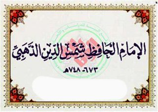 امام ذهبی؛ شیخالمحدثین و مورخالاسلام