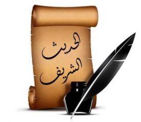 حجیت حدیث نبوی و جایگاه تشریعی آن در اسلام
