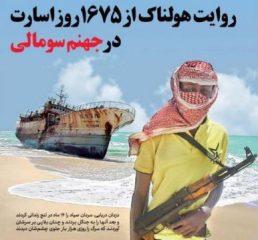 روایت هولناک از 1675روز اسارت در جهنم سومالی