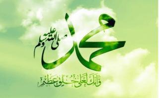 محمد و زندگی و پیامش