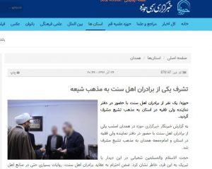 """تأملی بر انتشار یک خبر در """"خبرگزاری حوزه"""""""