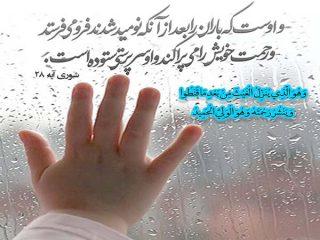 توصیههای پیامبر اکرم صلیاللهعلیهوسلم هنگام نزول باران
