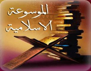 آغاز طرح بزرگترین «دایرةالمعارف جامع اسلامی» در مکه مکرمه