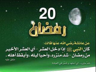 تصویری از حال رسولالله صلیاللهعلیهوسلم در عشره اخیر ماه مبارک رمضان