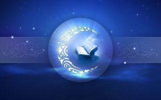 رمضان و درس مسئولانه زیستن