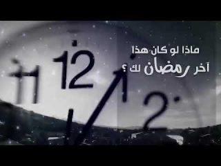 اگر میدانستم این آخرین رمضان من است…!