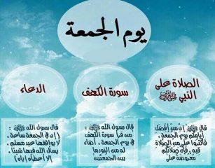 فضیلت روز جمعه و مهمترین اعمال این روز