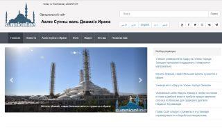 بخش «زبان روسی» سنیآنلاین راهاندازی شد