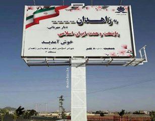 «پایتخت وحدت اسلامی» كجاست؟