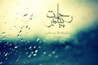 محمدﷺ؛ رحمتی برای جهانیان