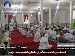 نشست مشورتی علمای شهرستان سراوان برگزار شد