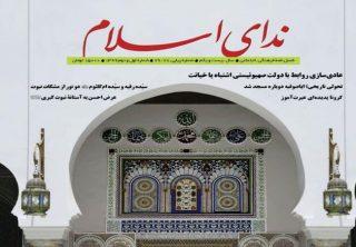 شماره جدید مجلۀ ندای اسلام منتشر شد