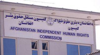 کمیسیون حقوق بشر افغانستان: حقوق قربانیان جنایت جنگی استرالیا باید تامین شود