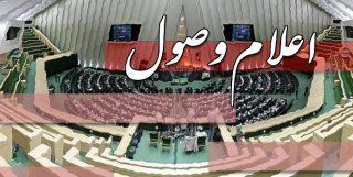 طرح تقسیم استان سیستانوبلوچستان اعلام وصول شد
