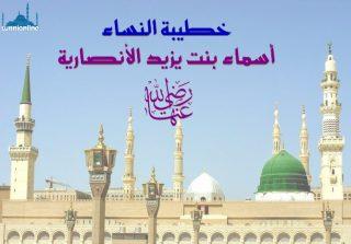 اسما بنت یزید رضیاللهعنها؛ سخنوری برجسته در عهد پیامبر صلیاللهعلیهوسلم