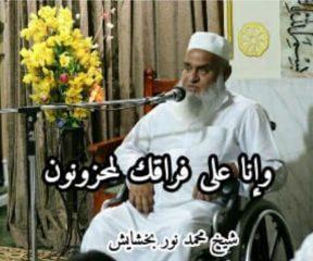 شیخ محمدنور بخشایش، از فعالان دعوتوتبلیغ استان هرمزگان درگذشت