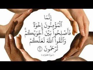 اخوت اسلامی؛ چالشها و راهکارها