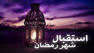چند روایت دربارۀ شیفتگان ماه رمضان که به استقبالش میروند
