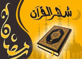 رمضان؛ ماه اُنس با قرآن