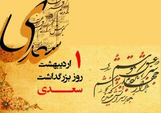 سعدی؛ شاعر و عارفی روشنضمیر و مصلحی بزرگ