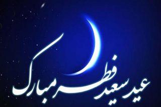 فردا (پنجشنبه) عید فطر است
