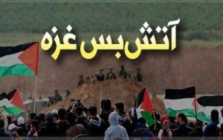 اعلام آتشبس بین اسرائیل و گروههای فلسطینی در غزه