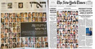 تصاویر کودکان جانباخته غزه در صفحۀ اول دو روزنامۀ اسرائیلی و آمریکایی