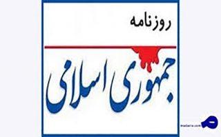 سخنی با روزنامه جمهوری اسلامی