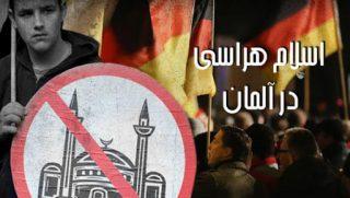 انتقاد رئیس شورای مسلمانان آلمان از نادیدهگرفتن اسلامهراسی
