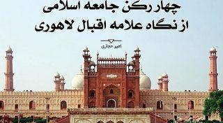 چهار رکن جامعه اسلامی از نگاه علامه اقبال لاهوری