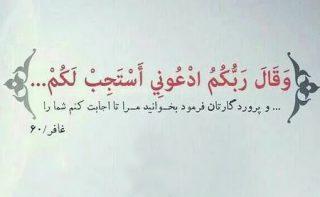 اهمیت دعا و آداب آن