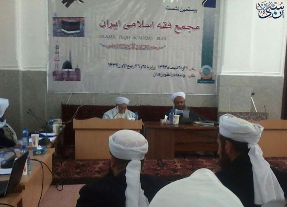 ایران: مجلس اسلامی فقہ کا بیسواں اجلاس منعقد ہوگیا