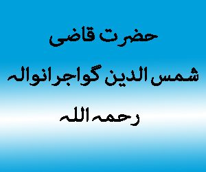 حضرت قاضی شمس الدین گواجرانوالہ رحمہ اللہ