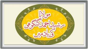حضرت مولانا رشید احمد گنگوہی رحمہ اللہ