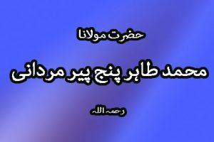 حضرت مولانا محمد طاہر پنج پیر مردانی رحمہ اللہ