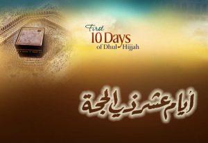 ذو الحجہ کا مہینہ اور اس کے اعمال؛ قرآن و سنت کی روشنی میں