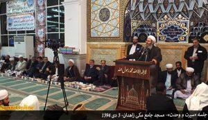 جامع مسجد مکی میں سیرت و اتحاد کانفرنس منعقد ہوگئی