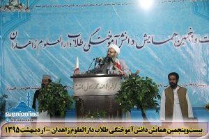 اہلسنت ایران قانونی طریقوں سے اپنے مسائل حل کرانے پر متفق ہیں
