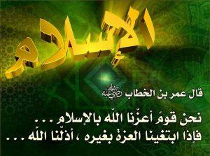 اسلام قیامت تک زندہ و تابندہ رہے گا
