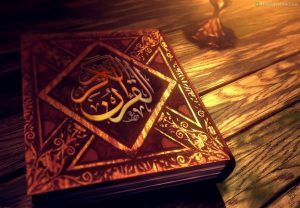 قرآن مجید کا مقام اور اس کا پیغام