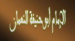 امام ابوحنیفہ اہل حدیث علماء کی نظر میں