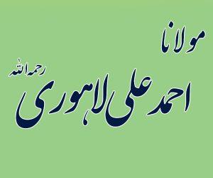 حضرت مولانا احمدعلی لاہوری رحمہ اللہ